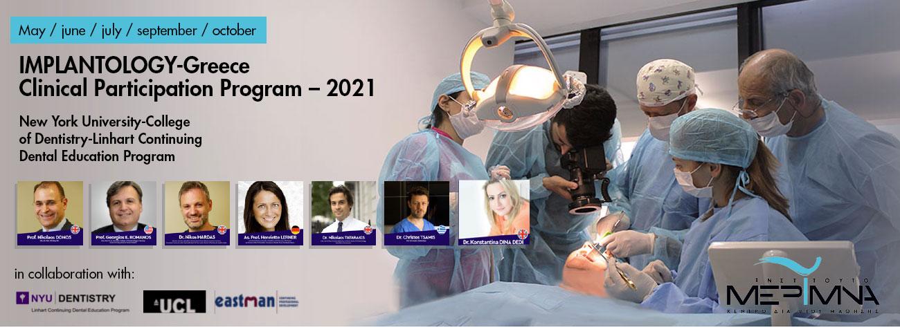 IMPLANTOLOGY-Greece Clinical Participation Program – 2021